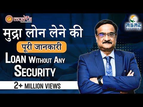 मुद्रा लोन लेने की पूरी जानकारी - Loan Without Any Security