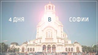 София: достопримечательности, где остановиться, как развлечься [Болгария](Небольшой рассказ о первой части путешествия по Болгарии. В этом видео речь идёт о Софии, где мы пробыли..., 2016-09-15T22:30:41.000Z)