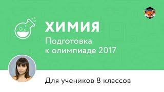 Химия | Подготовка к олимпиаде 2017 | Сезон II | 8 класс