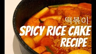 KOREAN SPICY RICE CAKE 떡볶이 RECIPE || Step by Step Video