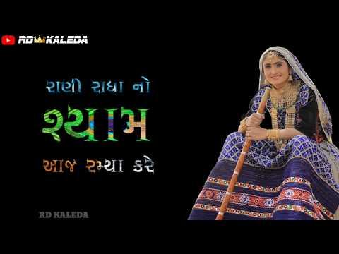 Dhol Nagada    Geeta Rabari    New Whatsapp Status 2019    New Gujarati Whatsapp Status 2019