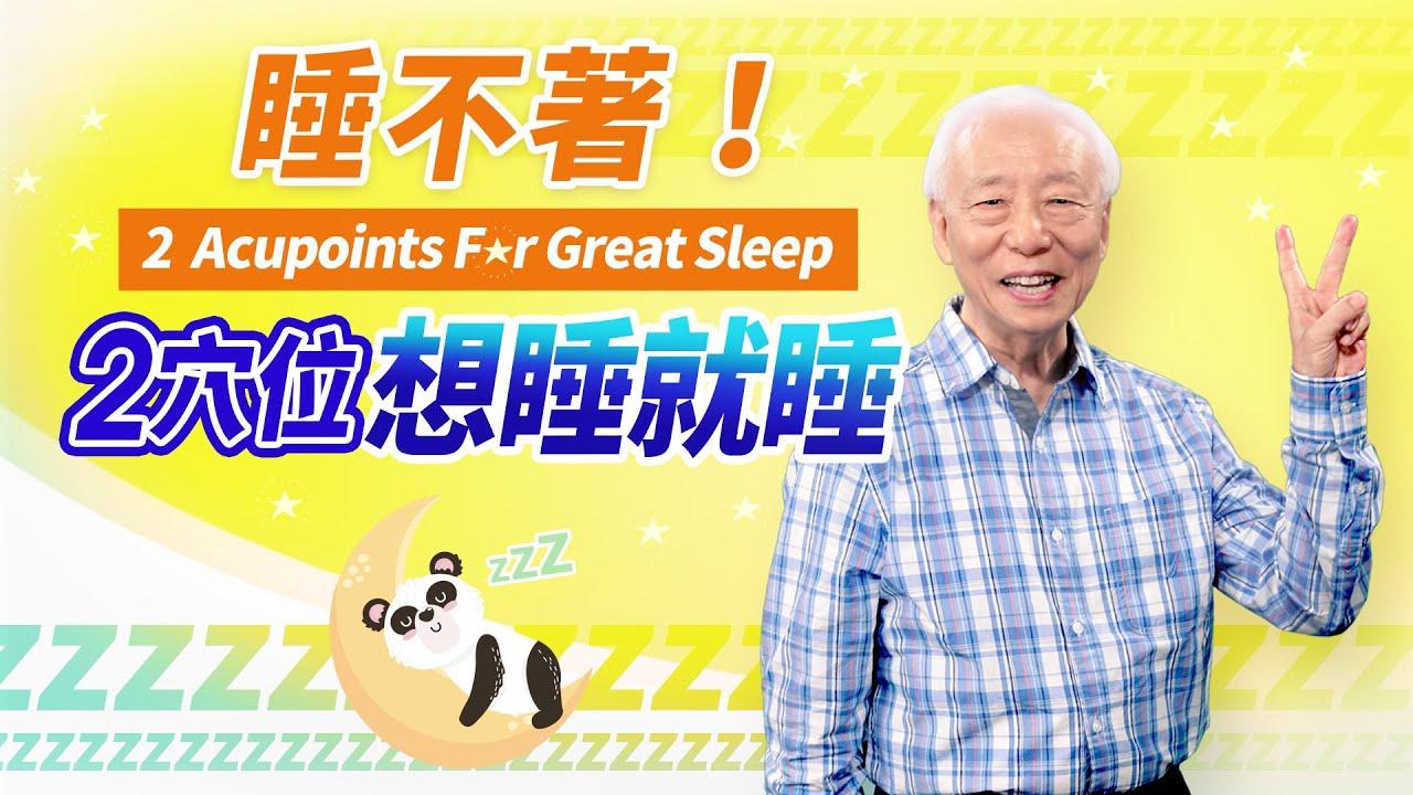 一級睡眠術!2穴位,讓大腦想睡就睡,「這時間」睏落眠,身體分泌最多「生長激素」,使皮膚細胞再生,長高快,工作集中力強、做事有勁,讓你各方面都高效能!|胡乃文開講DR.HU_53