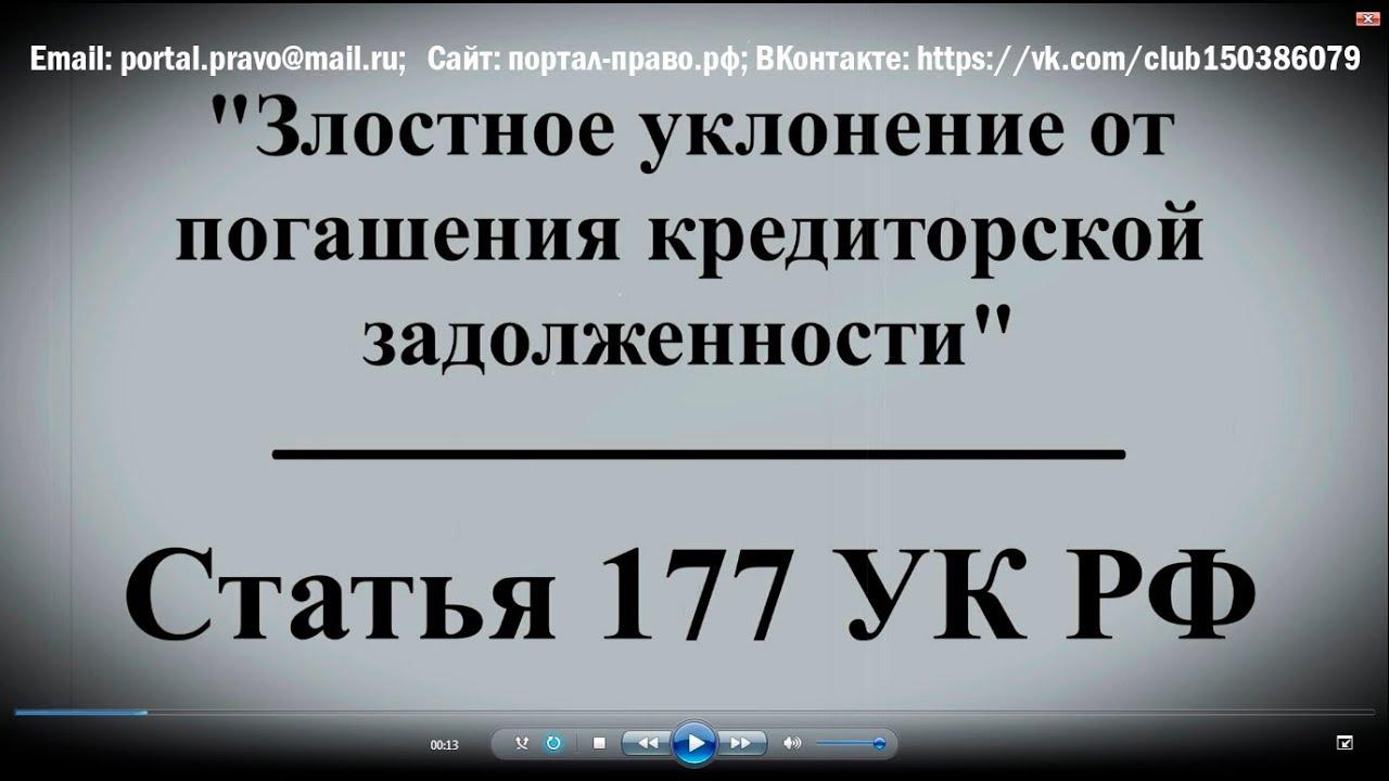 177 ук рф судебная практика