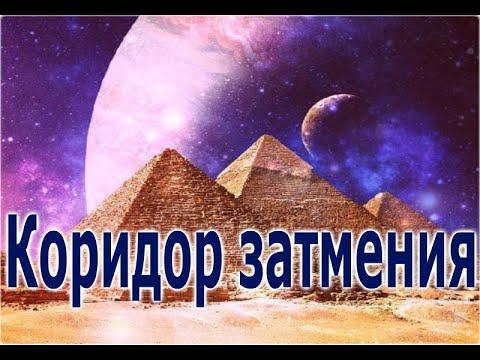 Коридор Затмения 05.06.2020 - 05.07.2020. Важные события.