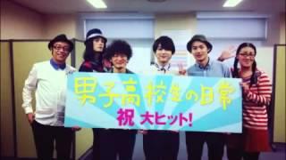 ラジオ番組「東京03 SCHOOL NINE」2013年11月4日より。