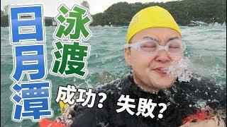 差點遇難?!人生第一次泳渡日月潭紀錄《阿倫台灣生活》