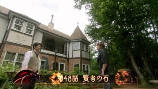 第48話「賢者の石」 2013年8月18日O.A. 脚本:きだつよし 監督:諸田敏 ...