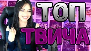 Топ Клипы с Twitch #2 |  Шапку отдай | Спутник Украинский | Без аварий проверяйте