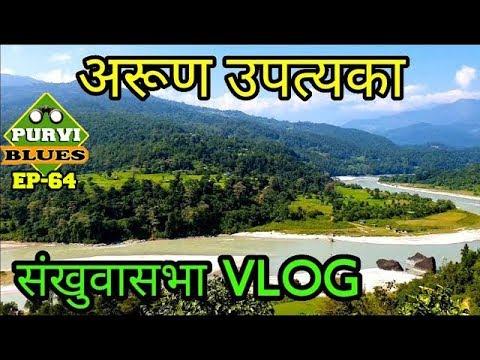 संखुवासभा, खाँदबारी र तुम्लिङटार । Sankhuwasabha, Khadbari and Tumlingtar Vlog || Arun Valley Tour