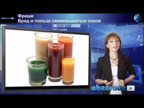 Фреши. Вред и польза свежевыжатых соков