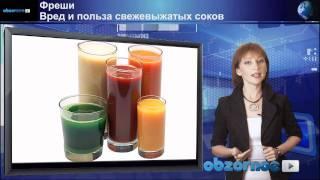 видео Чем опасен свежевыжатый сок?