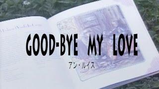 GOOD BYE MY LOVE (カラオケ) アンルイス