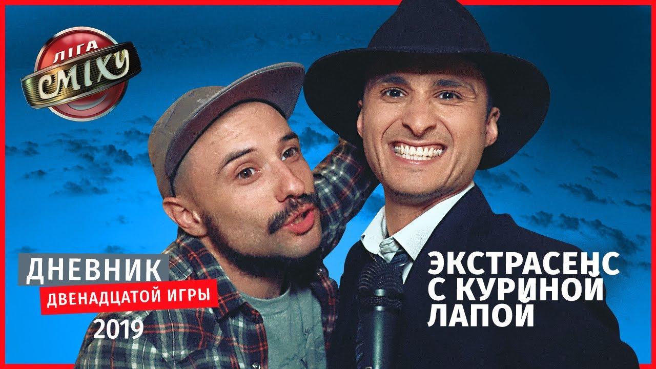 Битва за финал! Поцелуй Ласточкина с Загорецькой | Лига Смеха 2019
