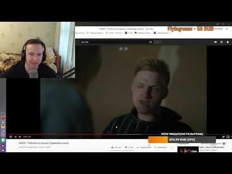 РЕАКЦИЯ НА HENSY - Поболело и прошло (Премьера клипа)