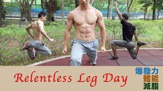 腿部訓練 - 專業運動員訓練方式入門 (爆發力體能減肥)
