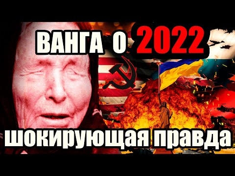 Ванга Предсказания на 2020 год Россия Украина Сша Европа Война Путин Зеленский Тотальное уничтожение