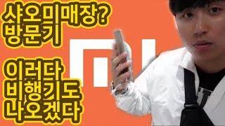 [대륙남in대만] 대만 샤오미매장 방문기 샤오미 이러다…