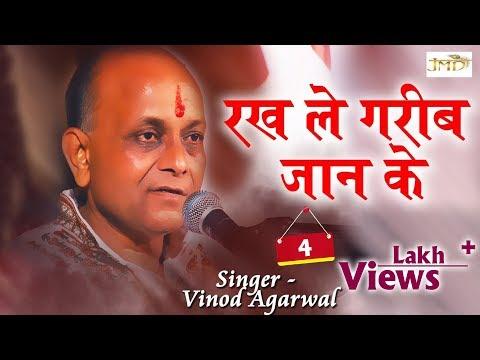 Vinod Agarwal Best Bhajan 2018 | Rakh Le Garib Jaan Ke {Bhajan} Shyam Kirtan