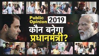 Public Opinion: Rahul vs Modi 2019 में कौन बनेगा Prime Minister? thumbnail
