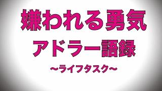 嫌われる勇気 アドラー語録 〜ライフタスク 〜 自己啓発の源流 アドラー...