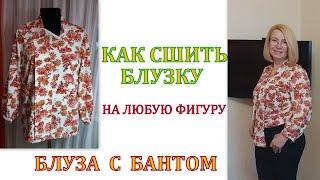 Как сшить блузку на любую фигуру. Блуза с бантом