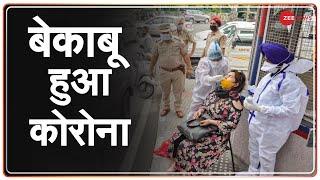 COVID-19: दिल्ली में बेकाबू हुआ Coronavirus   Lockdown   Delhi   Maharashtra   India Update   Hindi
