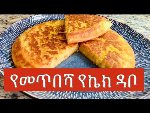 የመጥበሻ ምርጥ የኬክ ዳቦ ለልጆችም ለአዋቂም /Ethiopian food corn flour cake bread
