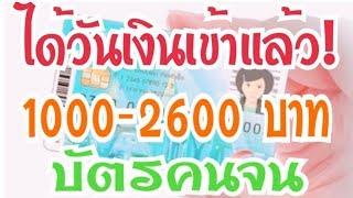 #บัตรคนจน รู้วันเงินเข้า สิงหาคม และ กันยายน 62 | Tv4Thai