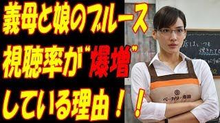 """動画タイトル ▽▽ 義母と娘のブルース、視聴率""""爆増""""の理由!!ぎぼむす..."""