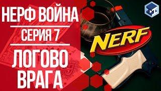 НЕРФ ВОЙНА. 7 серия - Логово врага. 3Д ТОЙ.