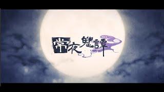 【MV】常夜鬼譚/竜胆尊【オリジナル曲】