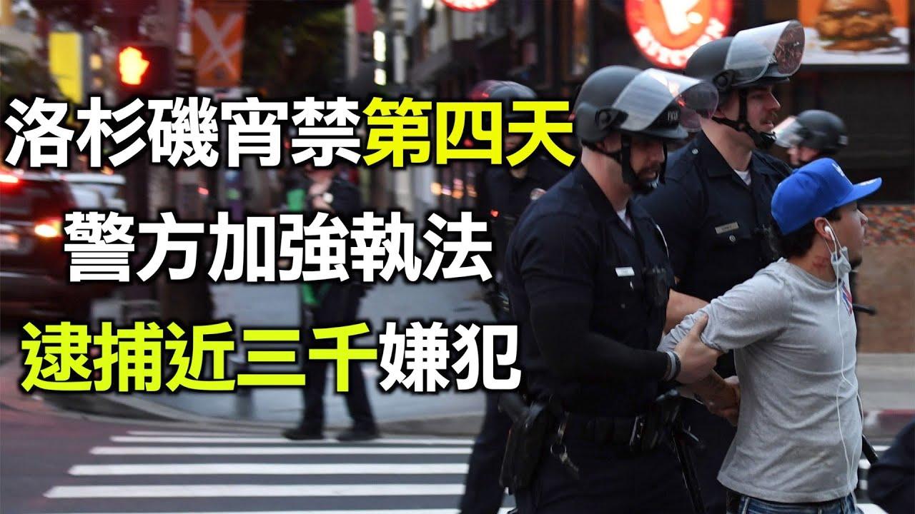 洛杉磯進入宵禁第四天/警方加強執法逮捕近三千嫌犯 - YouTube