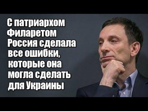Виталий Портников: С патриархом Филаретом Россия сделала все ошибки, которые она могла сделать