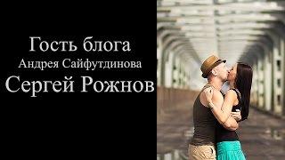 Гость блога: Сергей Рожнов, свадебный фотограф, г. Барнаул