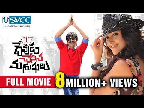 Devudu Chesina Manushulu Telugu Full Movie   Ravi Teja   Ileana   Prakash Raj   Puri Jagannadh
