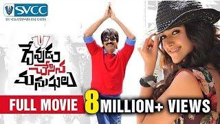 Devudu Chesina Manushulu Telugu Full Movie | Ravi Teja | Ileana | Prakash Raj | Puri Jagannadh