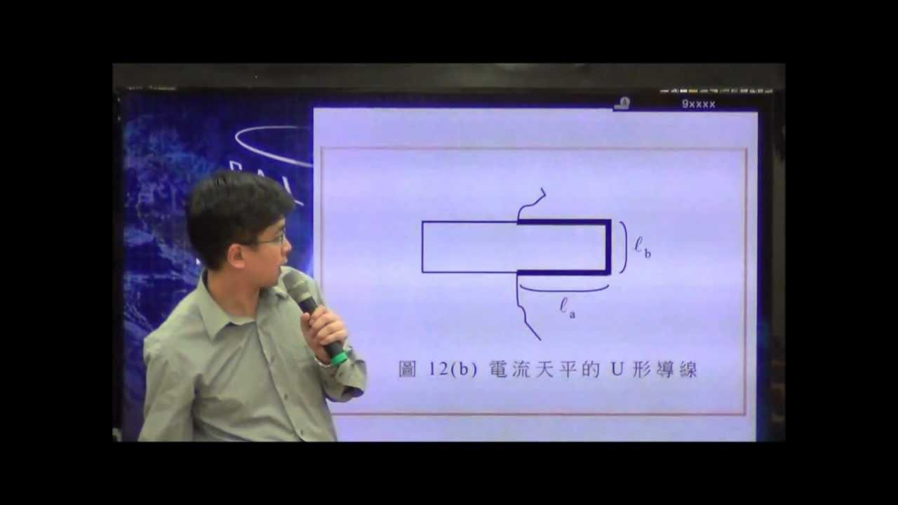 10119c(101指考) 圖12(a)為「電流天平」的示意圖 - YouTube
