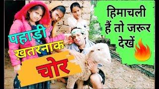 khatarnak chor funny video lovely friend