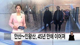 서대문구_안산~인왕산, 45년 만에 이어져(서울경기케이…