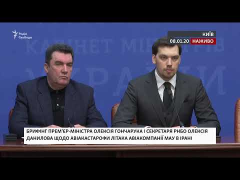 LIVE | Авіакатастрофа в Ірані. Брифінг прем'єр-міністра Гончарука і cекретаря РНБО Данилова
