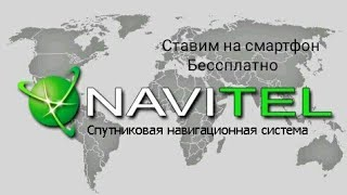 видео Пошаговая инструкция по установке навитела