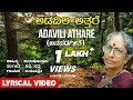 Adavili Athare Lyrical Video Song | B Jayashree | Byaadammi Hogabeda | Kannada Folk Songs