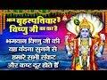 Lord Vishnu Bhajan  Guruwar Din Jo Bhaje Shri Vishnu ka Naam  Nonstop Vishnu Ji Ke Bhajan