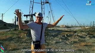 Зона нефтяных вышек в Азербайджане (DeafSPB)