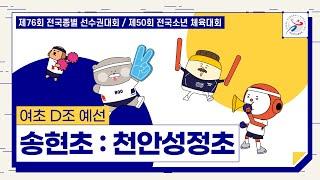 [2021 종별선수권대회] 송현초 vs 천안성정초_여초…