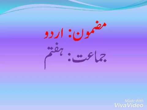 Alfaz Jidde urdu