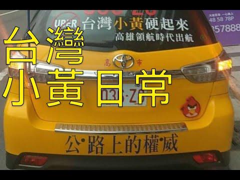 台灣小黃日常 | Daily LIfe of Taiwanese Taxi Drivers