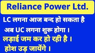 Reliance Power Ltd में UC लगना फिर से शुरू हो सकता है ।