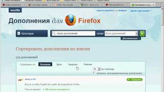Меню «Инструменты» Mozilla Firefox 3.5.3. Поиск в интернете (5/10)