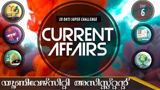 10 Days Challenge for University Assistant 2019 - Day 6 - CURRENT AFFAIRS